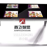 智能触摸餐桌 采用餐桌造型与触摸屏完美结合 在线点餐 鑫飞智显