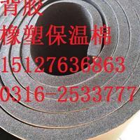 阻燃橡塑保温棉【背胶 铝箔】多少钱一平米