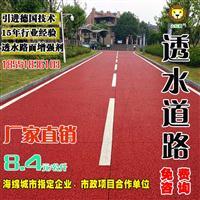 红色透水混凝土地坪道路增强剂胶结剂材料 施工指导