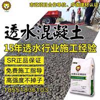 彩色透水混凝土胶结剂增强剂 透水地坪道路施工材料