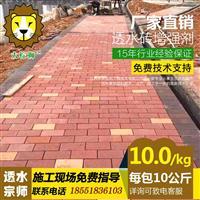 透水混凝土砖专用增强剂胶结剂园林透水砖庭院广场砖添加剂户外