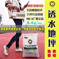 广州彩色透水砼混凝土增强剂 透水地坪道路施工胶结剂材料