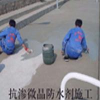 混凝土抗渗微晶防水剂  建筑防水防腐材料