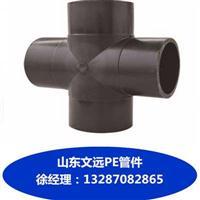 陇南PE管件/甘肃DN225四通管件/陇南PE管件厂家