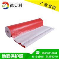 装修地面保护膜定制 防火阻燃pvc加棉装修地板保护膜