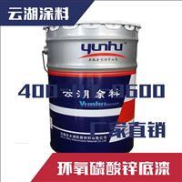供应江苏环氧磷酸锌底漆厂家直销选择云湖涂料