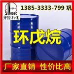 山东生产环戊烷厂家 全国内国标环戊烷生产厂家直销价格低