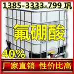 山东生产氟硼酸厂家 全国内工业级40%50%氟硼酸生产厂家直销价格