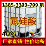 山东生产氟硅酸厂家 全国内工业级氟硅酸生产厂家直销价格低