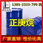 山东生产国标正庚烷厂家 全国内工业级桶装正庚烷生产厂家直销