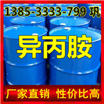 山东生产国标异丙醇厂家 全国内工业级异丙胺生产厂家直销
