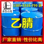 山东生产国标乙腈厂家 全国内桶装工业级乙腈生产厂家直销价格低