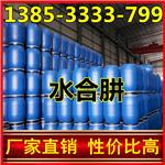 山东生产水合肼厂家 80%水合肼生产商 工业级水合肼价格低