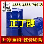 山东生产国标正丁醇厂家 全国内工业级桶装正丁醇生产厂家直销