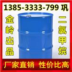 山东生产二氯甲烷厂家 全国内工业级桶装二氯甲烷生产厂家直销