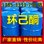 山东生产国标环己酮厂家 全国内工业级桶装环己酮生产厂家直销