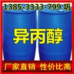 山东生产国标异丙醇厂家 全国内工业级桶装异丙醇生产厂家直销