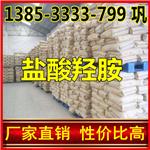 山东生产盐酸羟胺厂家直销供应