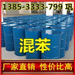 山东生产混苯厂家 全国内工业级桶装混苯生产厂家直销价格低