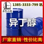 山东生产国标异丁醇厂家 全国内工业级桶装异丁醇生产厂家直销