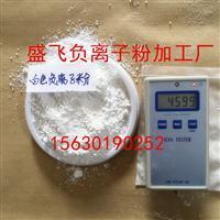 涂料乳胶漆 腻子粉用白色负离子粉