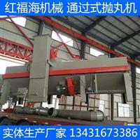 通过式抛丸机 槽钢钢结构床架货架表面处理喷砂机广东喷砂机厂家