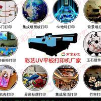 南京彩艺uv瓷砖玻璃背景墙打印机