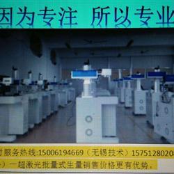 无锡光纤激光打标机(4S专业厂家)泰州南通激光打标机连锁服务