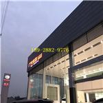 吉林市广汽传祺4S店专项使用外墙镀锌钢板及室内展厅吊顶