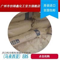 进口EBS乙撑双硬脂酰胺 塑胶料抗粘剂 分散剂 注塑压延挤出脱模剂
