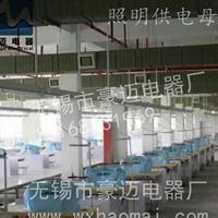 生产线流水线装配线安全供电照明母线槽 豪迈电器车间辅助设备