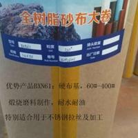 嵩山砂布 砂布厂家 砂布卷 砂带 抛光砂带产品介绍
