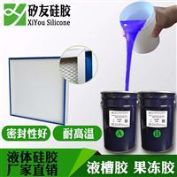 环保有机硅液槽果冻胶过滤器密封硅胶