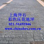 供应崇明彩色压膜混凝土/彩色压印地坪施工
