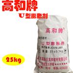 垫江供应建筑膨胀剂 25kg装 水泥膨胀剂