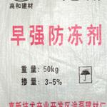江津供应防冻剂 早强剂 提高强度 低温施工