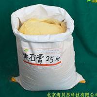 石膏粉黄色影视道具雕刻电影制景模具制作翻模黄石膏粉25kg