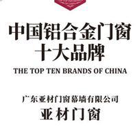 中国铝合金门窗十大品牌