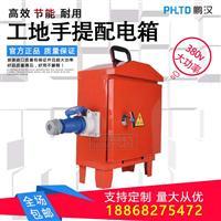 工地临时用电箱 配电箱 二两照明 220V 五孔插座 红箱 三级箱