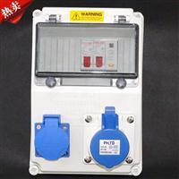 工业防水组合插座检修箱电源照明动力配电箱塑料插座箱控制箱电气