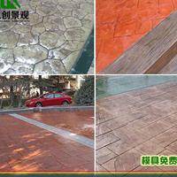 江苏扬州艺术水泥压花地坪混凝土压模压印地坪地面模具脱模粉材料