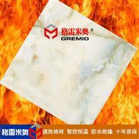格雷米奥瓷砖厂家批发 自发热瓷砖  地暖瓷砖 代理加盟中