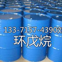 山东环戊烷生产厂家 齐鲁石化环戊烷供应商 戊烷发泡剂价格