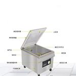 小型真空食品包装机