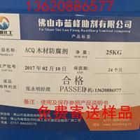 ACQ建材木材防腐添加剂