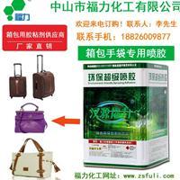 箱包厂胶粘剂、手袋厂胶粘剂、皮包厂胶粘剂、皮箱厂胶粘剂供应商