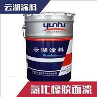 供应上海氯化橡胶面漆品牌首选云湖涂料