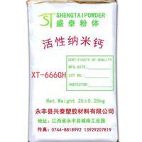 厂家直销供应湿法碳酸钙