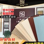 隆易昌竹木纤维木塑护墙板 10公分V缝效果板材
