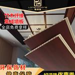 隆易昌竹木纤维木塑护墙板 20公分微缝效果板材